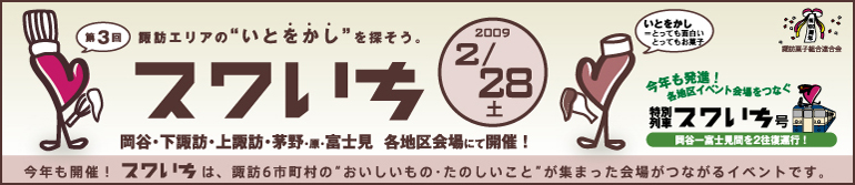 suwaichi3l.jpg