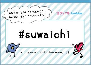 suwaichi_twitter.jpg