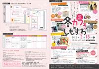 fuyu_cafe_omote.jpg