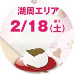 logp_koshu.jpg