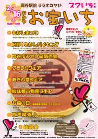 2013okayaomote.jpg