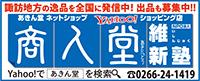 商人堂 Yahoo!ネットショッピング店