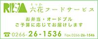 六花フードサービス