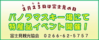 2月23日は富士見の日 パノラマスキー場にて特産品イベント開催 富士見観光協会
