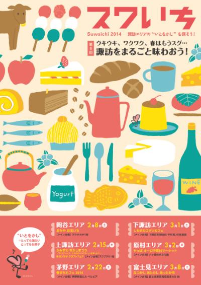 suwaichi2014_img.jpg