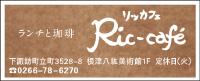 bn07_rikcafe.jpg
