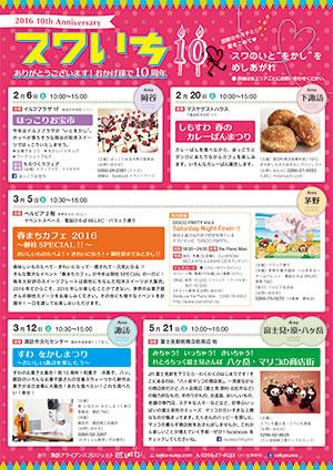 suwaichi2016.jpg
